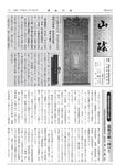 教区報「山陰」114号